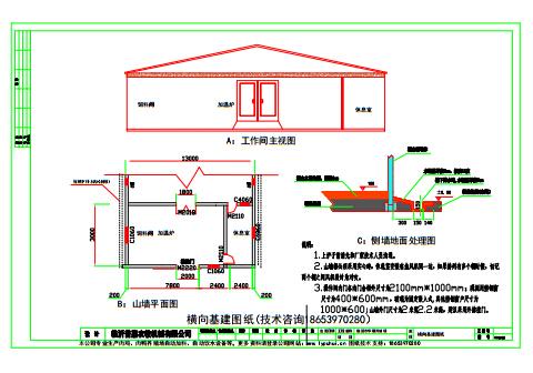 养鸡场设计图纸__产品展示 - 临沂市凤翔农牧机械有限